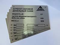 Шильды металлические для оборудования
