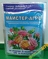 Минеральное удобрение Мастер-Агро для роз 25 г