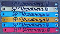 Браслет шкіряний Я УкраЇнець