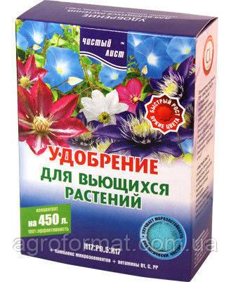 Чистый Лист удобрение для вьющихся растений 300г