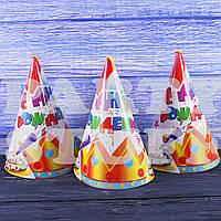Праздничные колпачки С днем рождения, 16 см , фото 1