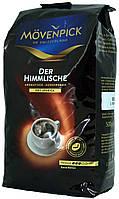 Кофе в зернах Movenpick Der Himmlische 500г.