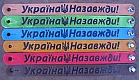 Браслет шкіряний Україна Назавжди, фото 1