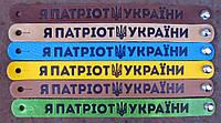 Браслет шкіряний  Я Патріот України, фото 1