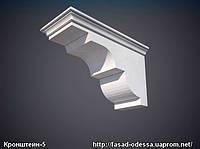 Кронштейн архитектурный