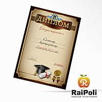 Дизайн и печать дипломов под заказ Харьков, фото 1