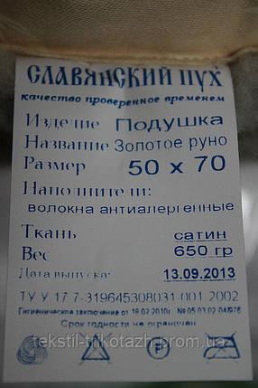 """Подушка """"Славянский пух"""" """"Золотое Руно"""" 50-70 см., фото 2"""