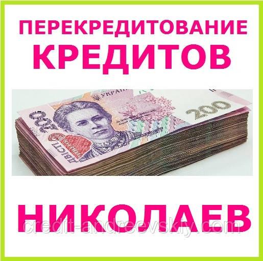 Кредит под залог в николаеве взять кредит наличными в сбербанке в омске