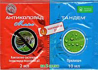 Высокоэффективный контактно - системный инсектицид двойного действия Антиколорад Макс