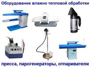Оборудование влажно-тепловой обработки (ВТО)