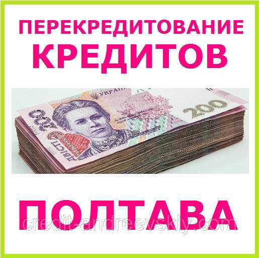 Кредиты под залог в полтаве быстро получить кредит в новосибирске