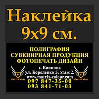 Наклейка 9х9 см.