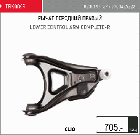 Рычаг передний правый, левый Clio II/ Symbol/ Kango I 7700425228 7700425227
