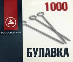 Булавка цельнометаллическая с ушком (1000шт)