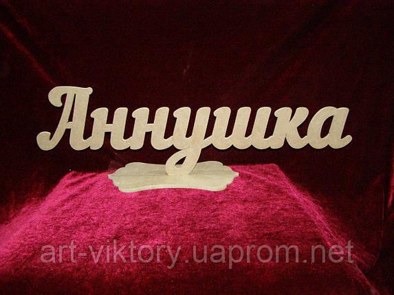 Имя Аннушка на подставке (50 х 15 см), декор, фото 2
