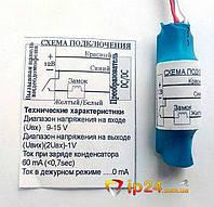 БУЗ (DC/DC) Преобразователь/Накопитель для открытия электро-механических замков(видеодомофонов)