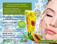 Гель для умывания с папайя солнцезащитный SPF20, Papaya Skin Whitening Face Wash, 60 мл