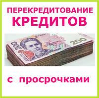 Перекредитование кредитов с просрочками