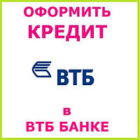 Оформить кредит в ВТБ банке