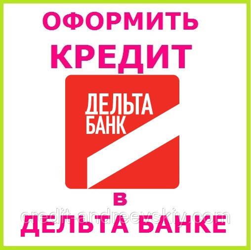 Дельта банк днепропетровск взять кредит теле2 в кредит взять