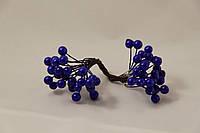 Калина цвет синяя  0,8см
