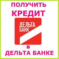 Получить кредит в Дельта банке
