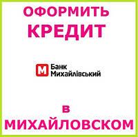 Оформить кредит в банке Михайловский