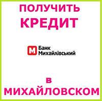 Получить кредит в банке Михайловский