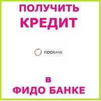 Получить кредит в Фидо банке