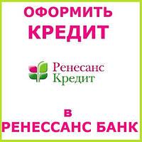 Оформить кредит в Ренессанс банке
