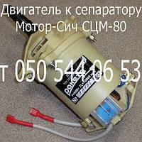 Двигатель для сепаратора Мотор-Сич СЦМ-80