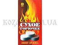Сухое горючее (8 таблеток)