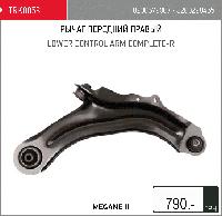 Рычаг передний правый, левый  Megane II Scenic II 8200298455  8200298454