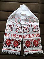 Свадебный рушник под каравай ручная работа