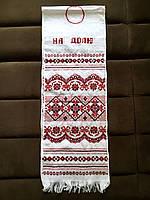 Свадебный рушник ручной работы под каравай, фото 1