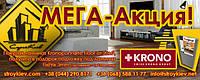 Внимание МЕГА-АКЦИЯ от компании СтройКиев 2006!