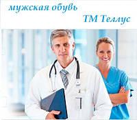 Сабо ТМ ТЕЛЛУС - МУЖСКАЯ обувь для медицинской и пищевой промышленности ОПТ