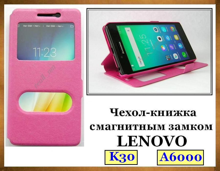 Розовый чехол-книжка DW Case для смартфона Lenovo A6000  Lenovo K3 (K30-T K30-W)