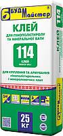 """Будмайстер клей армирующий цементный для пенополистерола и мин.ваты """"Клей-114"""" 25кг"""