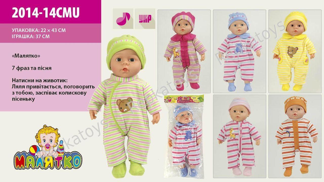 Кукла -пупс Ляля    6 видов