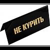 """Табличка """"Не курить"""" 200x60 мм"""