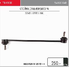 Стійка стабілізатора передня Master III 93197325