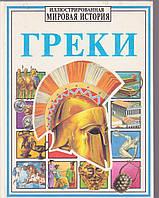 Иллюстрированная мировая история. Греки