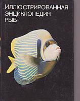 Иллюстрированная энциклопедия рыб. Ст. Франк