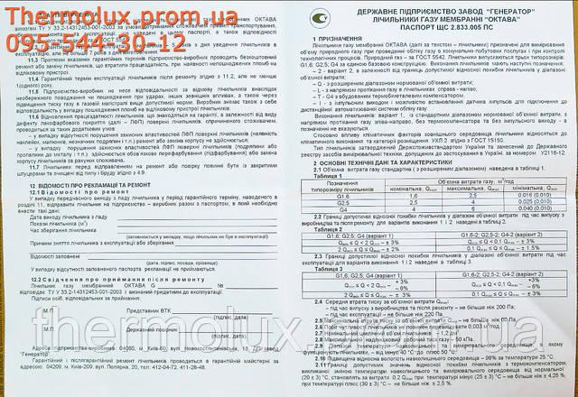 Инструкция по эксплуатации газового счетчика Октава G2,5