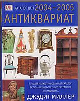 Антиквариат каталог цен 2004-2005. Джудит Миллер
