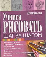 Учимся рисовать Керим Аккизов