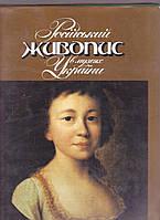 Російський живопис в музеях України. Альбом