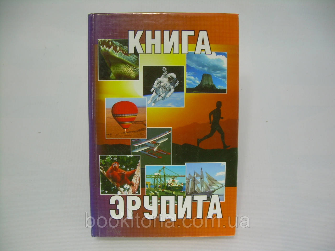 Книга эрудита (б/у).