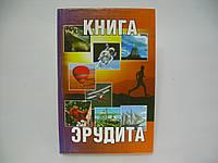 Книга эрудита (б/у)., фото 1